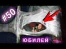 ЮБИЛЕЙНЫЙ КОНКУРС В Доме из Пленки на дереве в ночь 50 | Elli Di Pets