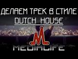 Создание Dutch House музыки в FL Studio