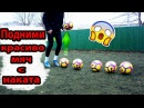 Топ 3 легких способа красиво поднять мяч с наката | Обучение | Футбольные финты