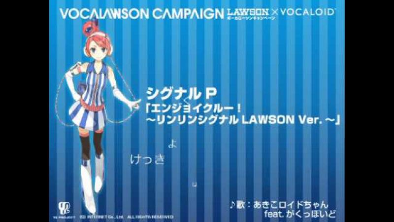 Signal-P【Akikoloid-chan Camui Gackpo】- エンジョイクルー! (Enjoy Crew!)