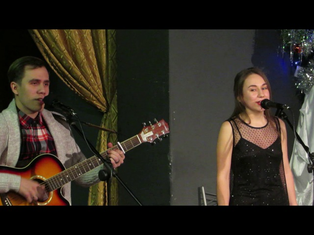 Илья Борисовец и Алина Тихомирова - Геба (стихи и музыка Ксении Полтевой)