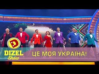 Песня про Украину Дизель шоу и Арсен Мирзоян | Дизель шоу