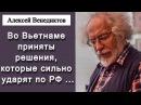 Алексей Венедиктов - Во Вьетнаме приняты решения, которые сильно yдapят по России ...