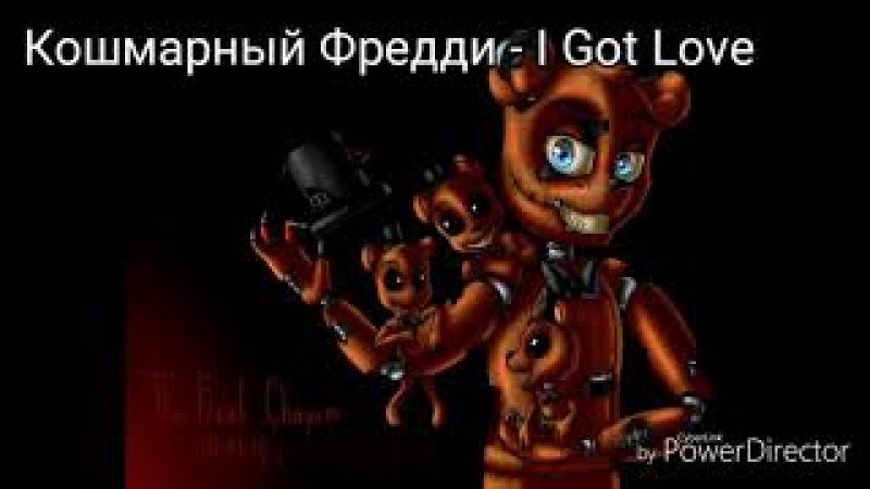 Песни в головах аниматроников фнаф 4