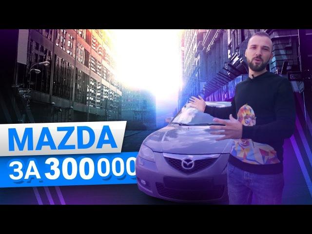 Mazda 3 за 300 тыс, хлам или нормальная тачка - На что при покупке