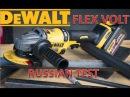 Новинка! Самая мощная аккумуляторная болгарка в мире - DeWALT DCG 414 Flex VOLT
