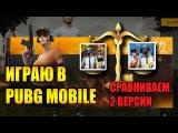 Обзор официального PUBG На телефоне