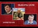2017 09 04 Филин В И О консолидации к выборам президента
