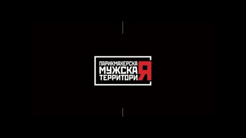 Мужская территория - первая мужская парикмахерская в Минске