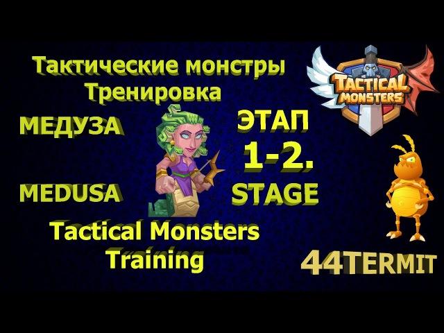 Тактические монстры. Тренировка Медуза 1-2. Tactical Monsters. Training Medusa .