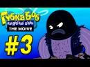 Губка Боб Квадратные Штаны 3 - Глубинные разбойники! Глава 3