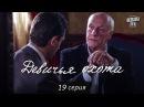 Лучшие видео youtube на сайте main-host Сериал Девичья охота 19 серия в HD (64 серии) | Сериал мелодра