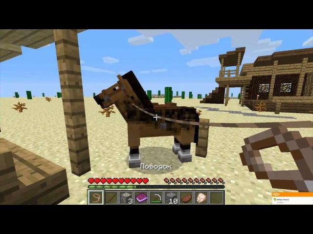 Minecraft Выживание на карте Дикий Запад 1 (Золотой Рудник)