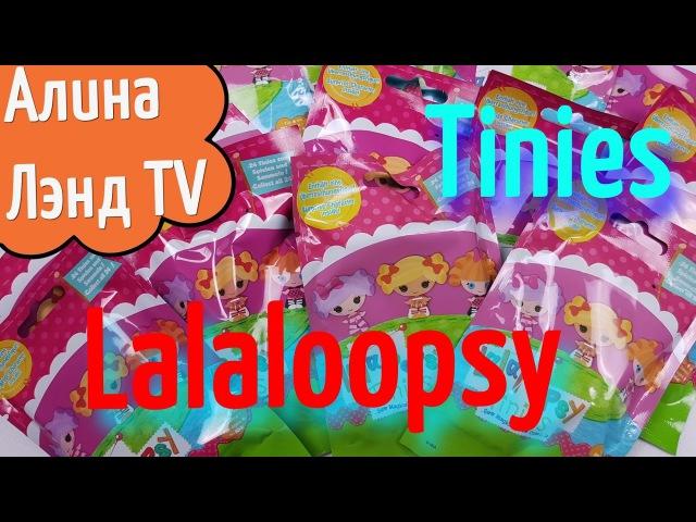 Пакетики Lalaloopsy tinies серия - Lalaloopsy blind packs /Лалалупси