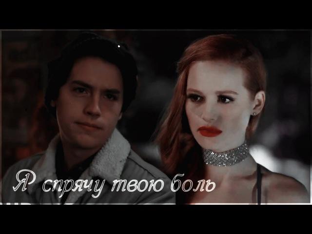 Riverdale Джагхед и Шерил Я спрячу твою боль