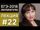 А.С. Пушкин «Евгений Онегин» (краткое содержание) | Лекция по литературе №22