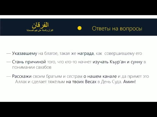 Тибьяну-с-сунна. 7 урок. Виды Куфра