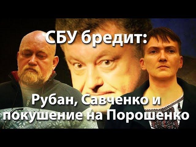 СБУ бредит: Рубан, Савченко и покушение на Порошенко