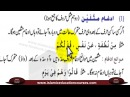 Learn Quran Tajweed o Qira'at Course Lesson 36 Idghaam e Mislain