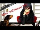 Аниме клип - Мой любимый пёс