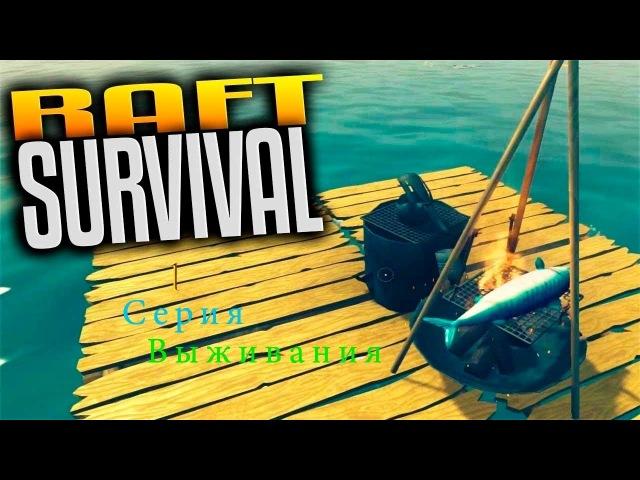 RAFT:Original survival - Выживание 1 серия (Акула доскоед)....