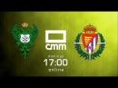 Fútbol 2ª B: CD Toledo - Real Valladolid B. Castilla - La Mancha Media