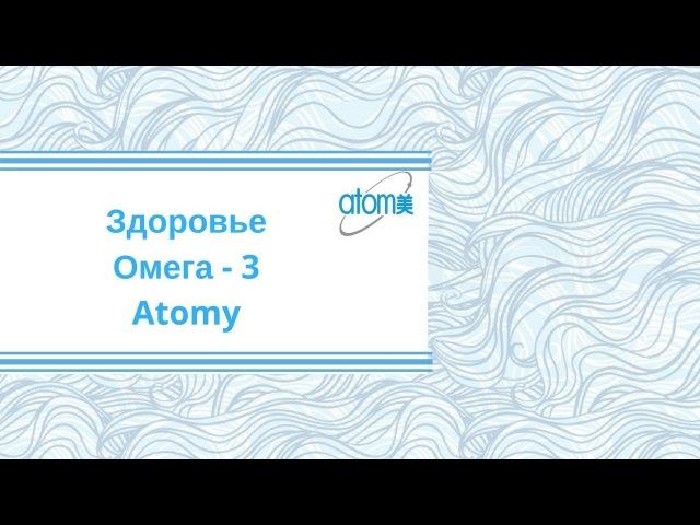 Atomy. Здоровье. Омега-3