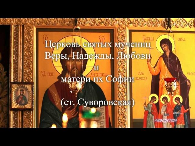 Церковь святых мучениц Веры, Надежды, Любови и матери их Софии (ст. Суворовская)