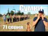 Пешком по республике, 71 серия
