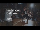 Lastshow.battles hip-hop 1x1 | 1/8 of final | Inna vs. Tropic