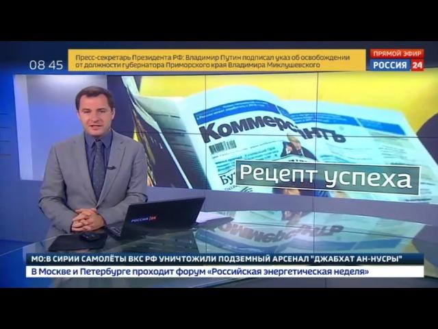 Новости на «Россия 24» • Сезон • 25 лет Коммерсанту : рецепт успеха » Freewka.com - Смотреть онлайн в хорощем качестве