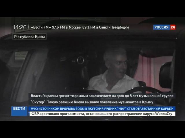 Новости на «Россия 24» • Сезон • Вопреки всем запретам и угрозам группа Scooter приехала в Крым