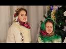 Amalia și Simina ȘARPE - Într o zi cu ger si frig
