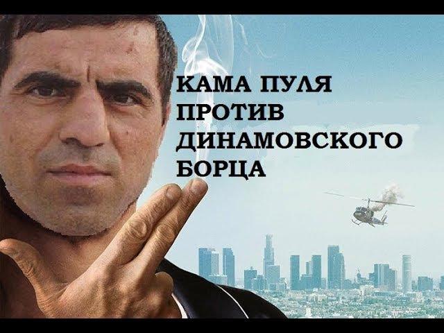 Кама Пуля против Динамовского Борца