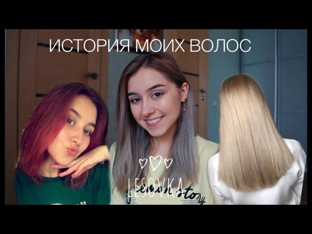 ИСТОРИЯ МОИХ ВОЛОС | LESOVKA
