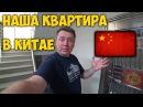 ОБЗОР ✅ НАШЕЙ КВАРТИРЫ В КИТАЕ ГУАНЧЖОУ ROOM TOUR