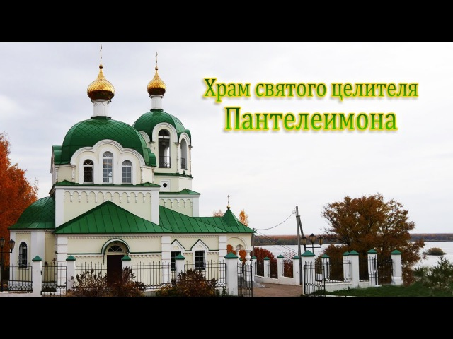 Храм святого великомученика Пантелеймона целителя. с. Каракулино