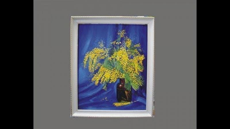 Мимоза цветок букет маслом на холсте. Mimosa. Flower. Painting. Picture