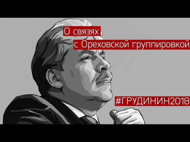Грудинин. О связях с Ореховской uруппировкой. Нейромир ТВ, 16/02/2018