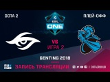 Secret vs NewBee, ESL One Genting, game 2 [Lex, Inmate]