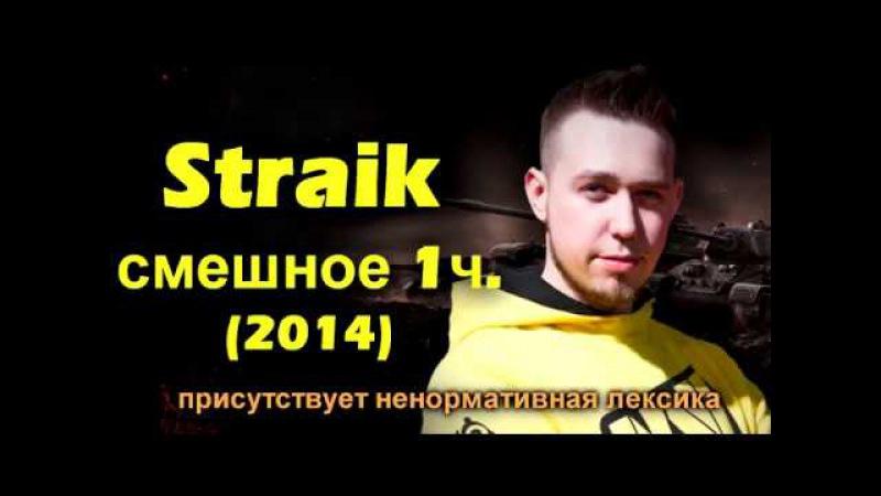 World of Tanks Straik смешное 1ч 2014 смотреть онлайн без регистрации