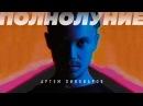 Артем Пивоваров - Полнолуние премьера клипа, 2018, 6