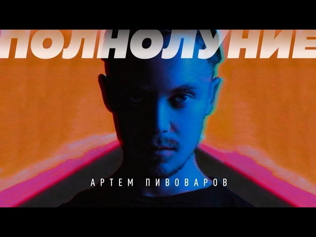 Артем Пивоваров - Полнолуние (премьера клипа, 2018, 6)