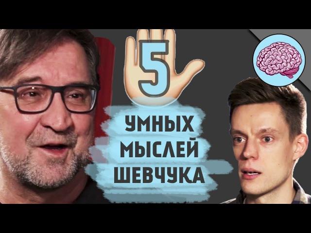 Вдудь\Шевчук: 5 умных мыслей