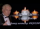 Песня Горит свеча Сергей павлов