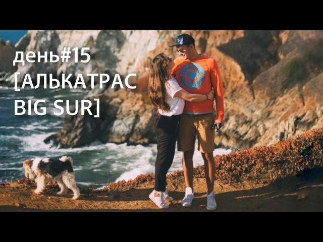 Алькатрас Big Sur Пирс №39 USA ROAD TRIP день 15 супермарковы