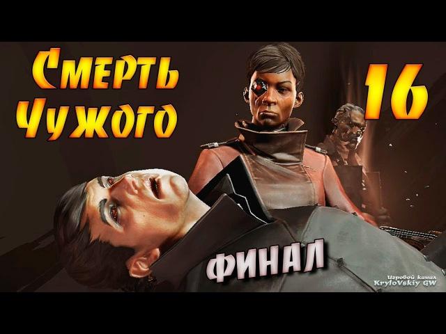 Прохождение игры Dishonored: Death of the Outsider ◀16▶ Конец для чужого