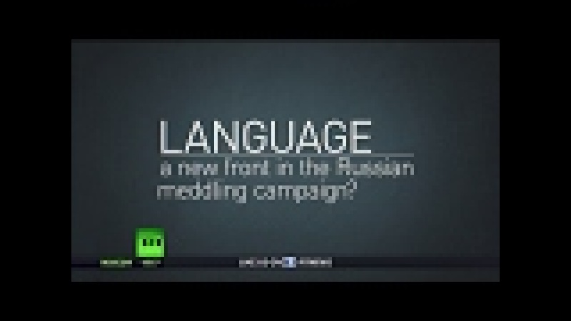 Russians hacked the English language too? US establishment's guide to Russian