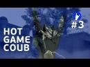 Hot Game Coub 3 Горячая подборка игровых кубов CreamGoMango compilation