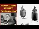 Гравитационные технологии Гребенникова выставил на продажу анонимный Кулибин из глубинки